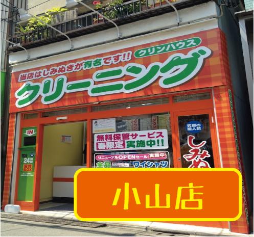 クリーニングのクリンハウス武蔵小山店