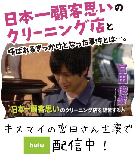 日本一顧客思いのクリーニング店と呼ばれるきっかけとなった事件とは・・・。
