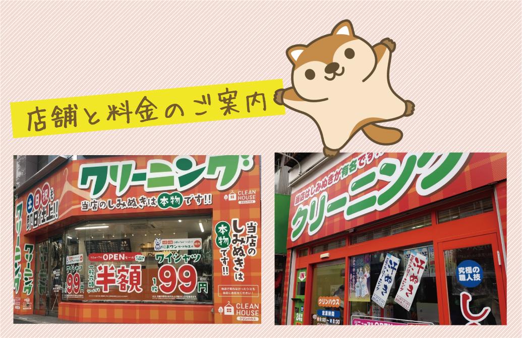祐天寺店 武蔵小山店 画像